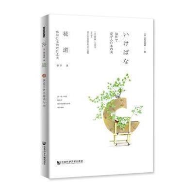 正版書籍 花道 9787520109376 社科學文獻出版社