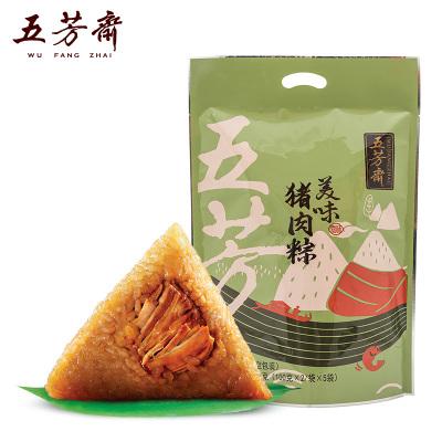 五芳齋粽子量販裝肉粽 真空美味豬肉粽量販裝100g*10只 嘉興特產端午節大肉粽子早餐食