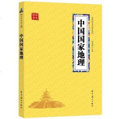 活動專區 中國國家地理 雙色版 中小學生詩詞啟蒙讀物古代名著書籍中國傳統文化