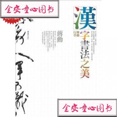 【单册】【台版】漢字書法之美:舞動行 藝術