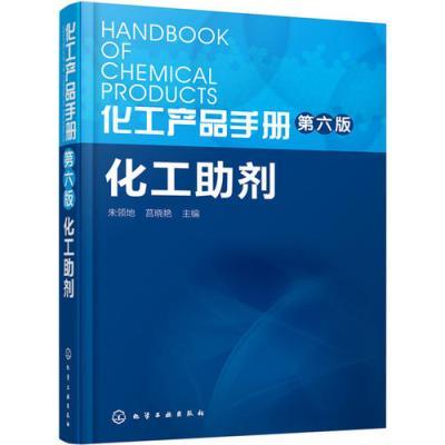 化工產品手冊(第六版).化工助劑