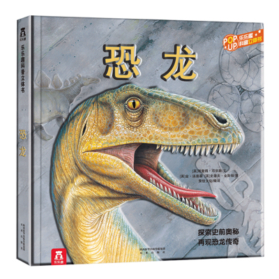 【樂樂趣官旗】樂樂趣 科普立體書 恐龍 寫實逼真 立體互動 揭秘史前奧秘