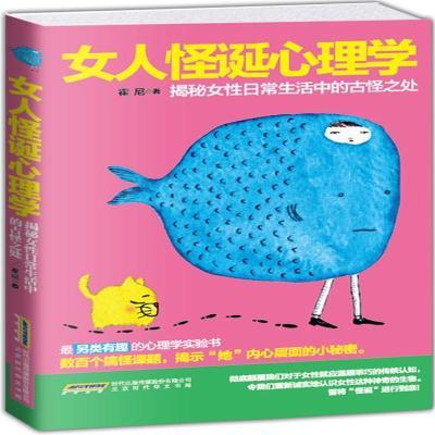 女人怪诞心理学(双色精印版) 霍尼 9787807698449 北京时代华文书局