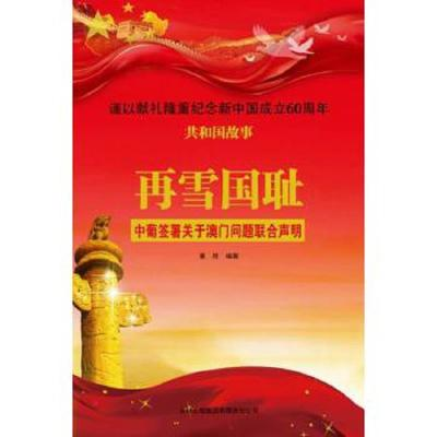 JH1青少年必知的共和國故事--情系邢州9787546317700