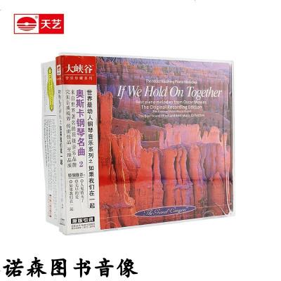 天藝唱片 車載CD 汽車cd 音樂大峽谷鋼琴系列-如果我們在一起