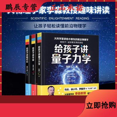 签章版给孩子讲量子力学+给孩子讲宇宙+给孩子讲相对论全3册李淼系列儿童科普8-10岁小学生科普读物孩