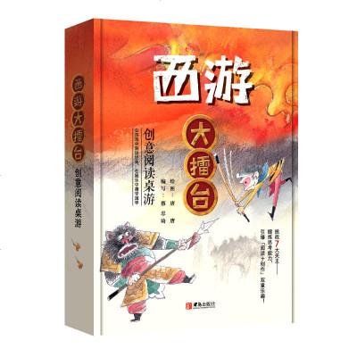 0905西游大擂台——创意阅读桌游
