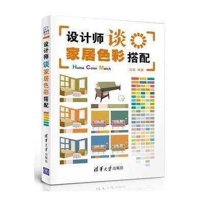 正版書籍 設計師談家居色彩搭配 9787302307037 清華大學出版社