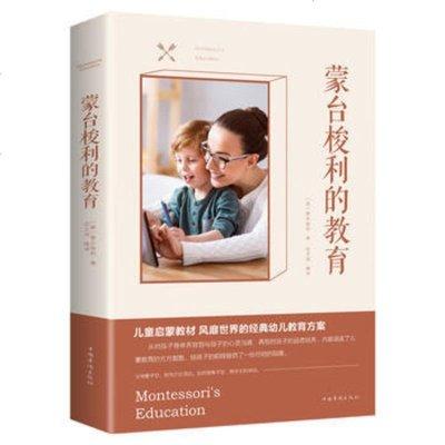 包郵 蒙臺梭利的教育 父母育兒書籍 童年的秘密 發現孩子正面管教