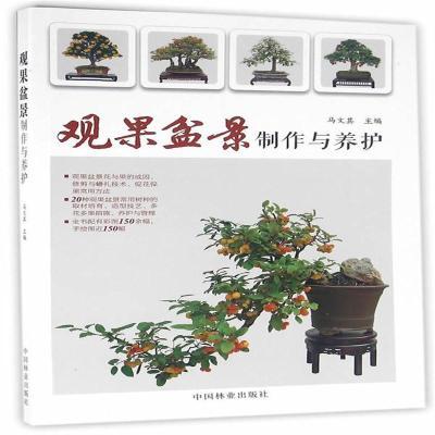 觀果盆景制作與養護 馬文其 9787503885341 中國林業出版社