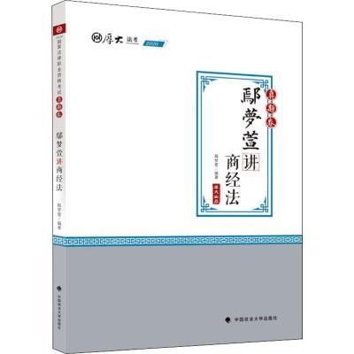 厚大法考 鄢夢萱講商經法 真題卷 2020 鄢夢萱 著 社科 文軒網