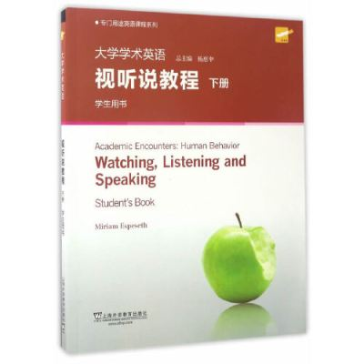 專門用途英語課程系列:大學學術英語視聽說教程 下冊 學生用書(第2版)(附光盤)
