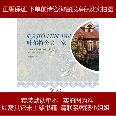 葉爾特舍夫家 (俄羅斯)羅曼·先欽 黑龍江大學出版社 9787811298062