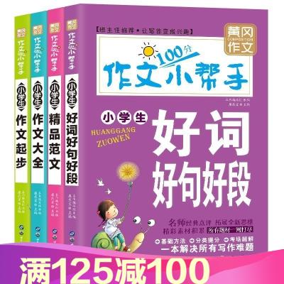 全4冊小學生作文大全好詞好句好段作文少兒課外閱讀作文素材I
