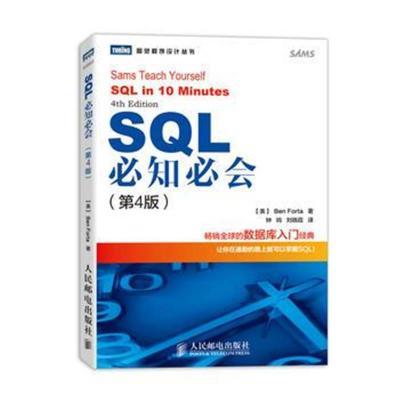 正版书籍 SQL必知必(第4版)(全球技术人员SQL入门) 9787115313980 人民邮电