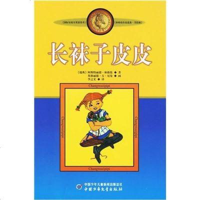 0803[正版]长袜子皮皮:林格作品选集(美绘版)