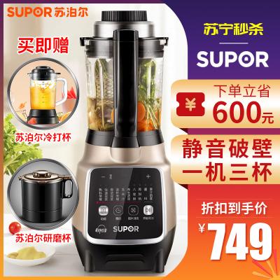 蘇泊爾(SUPOR)靜音破壁機家用智能預約加熱料理機榨汁機豆漿機絞肉機果汁機攪拌機輔食機