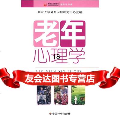 老年心理學肖健,沈德燦978722504中國社會出版社 9787508722504