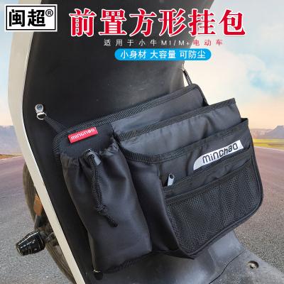 閩超小牛M1/M+/U1/US前置掛包電動車儲物包網兜置物車籃收納袋