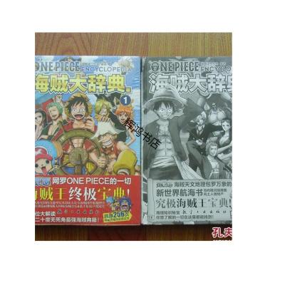【正版】海贼大辞典1-2套装精装 航空工业出版社