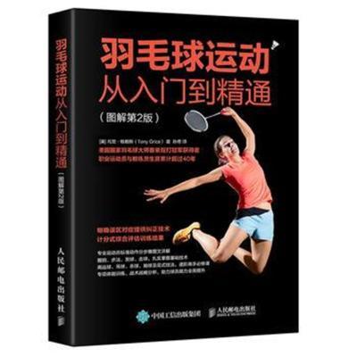 全新正版 羽毛球運動從入門到精通 圖解第2版