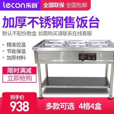 樂創LC-04商用電熱保溫湯池不銹鋼售飯臺6盤8盤10盤12盤粥臺保溫柜