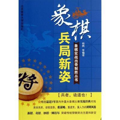 兵局新姿9787564413347北京體育大學出版社