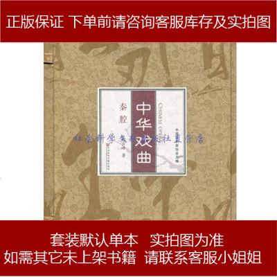 華戲曲:秦腔() 9787509743171