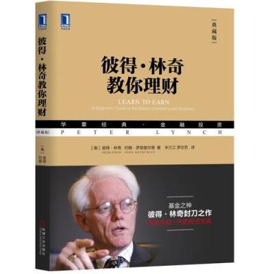 彼得·林奇教你理財(典藏版)