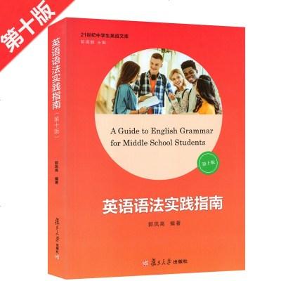 英语语法实践指南第十版 高中高考英语语法 第10版 高中生高考高一高三学生阅读写作 郭凤高 高中英语语法书