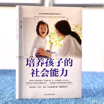 培養孩子的社會能力 兒童社交能力的提升培養 親子家庭教育育兒書籍 父母教育孩子的書籍正面管教教學會解決