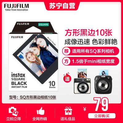 富士(FUJIFILM)INSTAX 拍立得相紙 SQUARE10/6方形黑邊 快顯膠片交卷適用富士方形相機(10張)