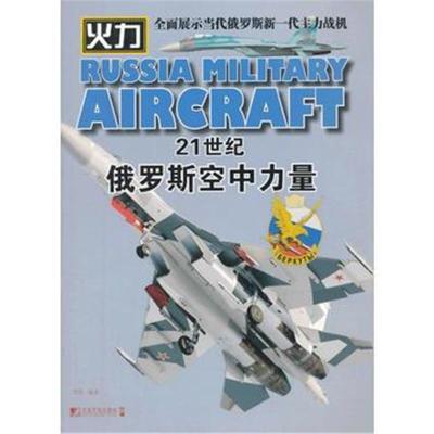 正版書籍 21世紀俄羅斯空中力量 9787509211007 中國市場出版社