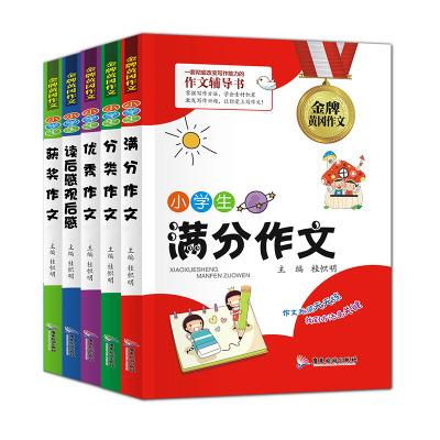 小學生滿分作文 獲獎作文 尖子生作文 1—6年級黃岡作文 學生作文工具書5本隨機