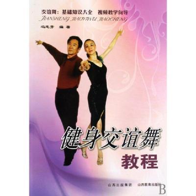 健身交誼舞教程馮志芳9787544041072