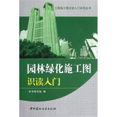 正版 园林绿化施工图识读入门 本书编写组 编 中国建材工业出版社 9787516003343 书籍