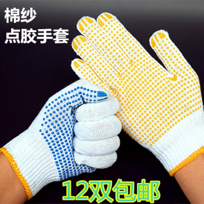 防滑手套點膠點珠手套點塑勞保手套膠紗線耐磨膠點線手套防護防滑 莎丞