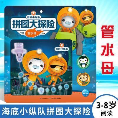 正版 海底小縱隊拼圖大探管水母 3-8歲 多功能趣味游戲拼圖書 童書兒童讀物暢xiao書籍 可搭火烈鳥 海象幼崽
