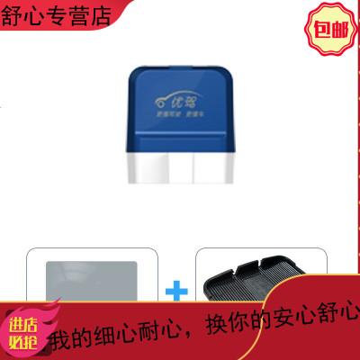 车载智能盒子高级版obd行车电脑obd2汽车故障检测仪诊断 高级版单品反射膜防滑垫套装