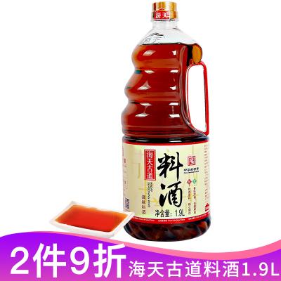 【2件9折】海天古道料酒1.9L/瓶 餐饮商用大瓶装添加陈酿黄酒去腥炒菜家用增鲜