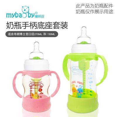 適合布朗博士寬口徑奶瓶手柄 奶瓶把手 適合布朗博士寬口徑愛寶選系列玻璃/PP/PPSU奶瓶易抓手柄 -白色