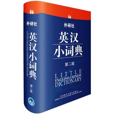 外研社英漢小詞典(第二版)