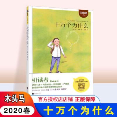 2020春 十萬個為什么 木頭馬引讀者 江蘇鳳凰文藝出版社