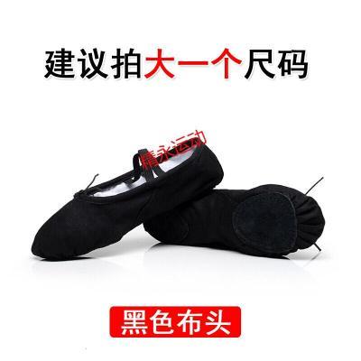 男士芭蕾舞鞋男生黑色舞蹈鞋軟底男式練功鞋男兒童貓爪鞋兩底