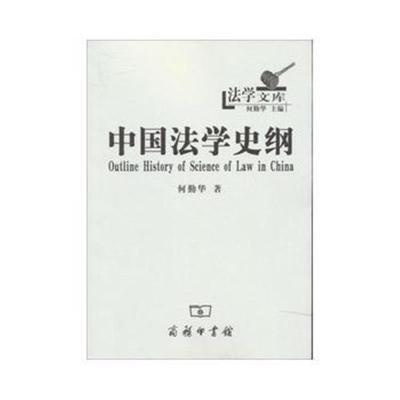 全新正版 中國法學史綱