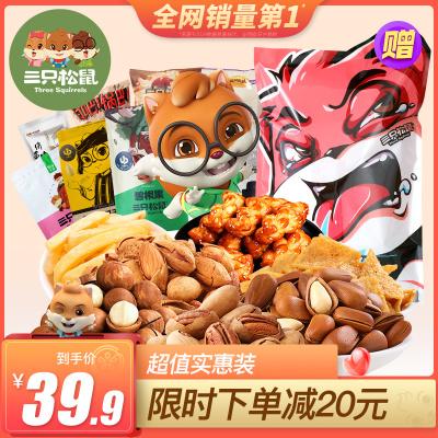 【三只松鼠_零食大禮包】網紅含松子堅果休閑小吃散裝食品送人禮物