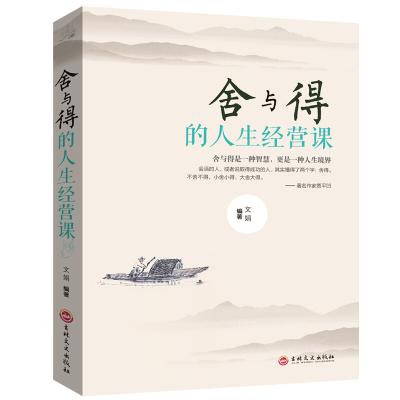 【成功勵志】人生三悟:舍與得的人生經營課全新正版圖書籍