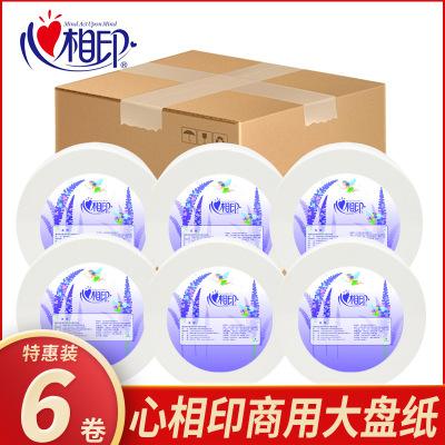 心相印大盤紙衛生紙ZB010商用大卷紙3層180米手紙廁紙巾卷筒紙6卷