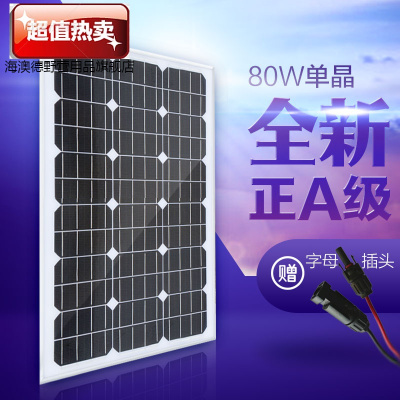厂家直销30瓦50瓦80瓦100瓦200瓦300瓦单晶太阳能电池板组件 12伏80瓦单晶
