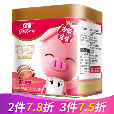 【19年10月產】方廣 豬肉酥 原味100g 鐵罐裝(10小袋分裝)(適合3歲以上)兒童零食
